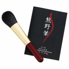 熊野化粧筆 筆の心 チークブラシ(ショート) M80322915