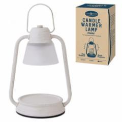 キャンドルウォーマーランプミニ 香る照明 替用電球1個付き ホワイト ブラッシュドシャンパン カメヤマ SJ3610000W