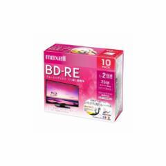 maxell BEV25WPE10S 録画用BD-RE ひろびろ美白レーベルディスク 1-2倍 25GB 10枚 うす型5mmケース