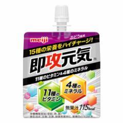 明治 即攻元気ゼリ−11種のビタミン&4種のミネラル ぶどう風味