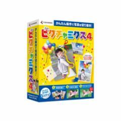 筆マメ FUDEMAME ビジネスソフト ピクチャミクス4