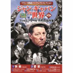フランス映画パーフェクトコレクション ジャン・ギャバンの世界 第3集