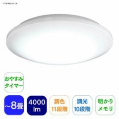 LEDシーリングライト 音声操作 プレーン 8畳 調色 アイリス CL8DL-5.11KV
