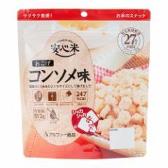 安心米 おこげ コンソメ味 アルファー食品 -