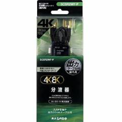 4K8K対応分波器 マスプロ SCSR2WF-P