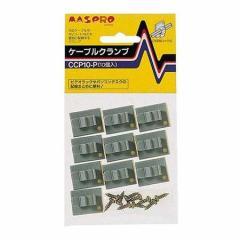 ケーブルクランプ 10個入 マスプロ電工 CCP10-P
