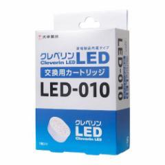 送料無料 (一部地域除く) クレベリンLED 交換用カートリッジ 大幸薬品 LED-010