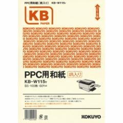 コクヨ PPC用和紙(柄入り) B5 黄 KB−W115Y 1箱(500枚:100枚×5冊)