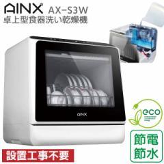 食器洗い乾燥機 工事不要 AINX 設置工事不要 タンク式食器洗乾燥機 Smart Dish Washer AX-S3W