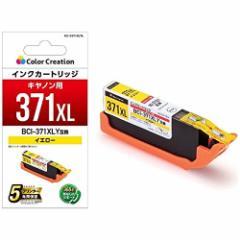 新品 カラークリエーション キヤノン互換インク BCI-371XLY(イエロー)対応 CC-C371XLYL