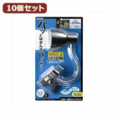 YAZAWA 10個セット 乾電池式LEDフレキシブルクリップライト Y07CFLE03W04BKX10