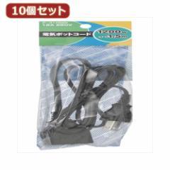YAZAWA 10個セット電気ポットコード1200W黒P3106BKX10