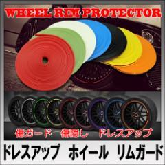 ITPROTECH ホイールリムプロテクター/イエロー YT-WRP75-YL