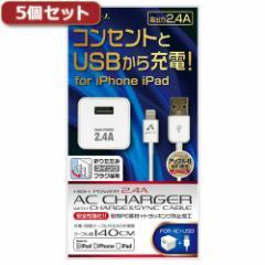 5個セット エアージェイ AC & USBライトニングケーブル1.4m WH MAJ-LPDX14WHX5