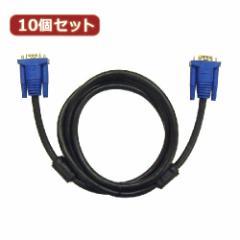 10個セット ディスプレイケーブル 黒 3m AS-CAPC033X10