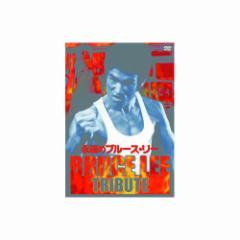 永遠のブルース・リー DVD