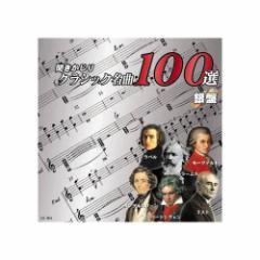オムニバス 聞きかじりクラシック名曲100選 銀盤 CD