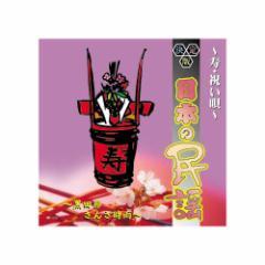 オムニバス 決定版日本の民謡〜寿・祝い唄〜 CD