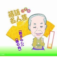 決定版落語名人芸 三遊亭円遊 CD