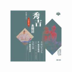 春日井梅鶯(初代)/春野百合子(四代目) 浪曲特選 秀吉太閤記 小猿の生い立ち・矢作の橋 CD