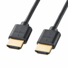 サンワサプライ イーサネット対応ハイスピードHDMIケーブル1mスリム&スモール KM-HD20-SS10