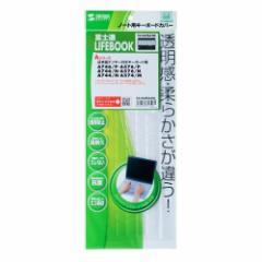 サンワサプライ ノート用キーボードカバー(富士通LIFEBOOKAシリーズ用) FA-NLIFEA2W