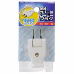 オーム電機 OHM 補修用 絶縁カバー付ムービープラグ 白 HS-H15TTMP/W