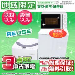 1年保証付き 家電セット 中古 新生活 中古家電3点セット 代引き不可 冷蔵庫+洗濯機+電子レンジ 地域限定