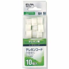 エルパ ELPA 朝日電器 テレホンコードクリップ スタンダード TEA-010