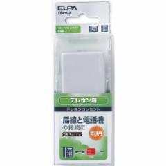 エルパ ELPA 朝日電器 テレホンコンセント 6極4芯・2芯兼用 増設用 コンデンサ無 TEA-022