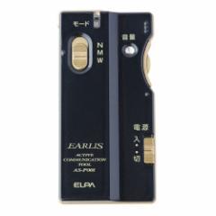 エルパ ELPA 朝日電器 2Way集音器 EARLIS ネイビーブルー AS-P001(NV)