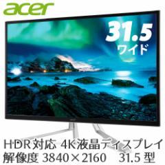 新品 Acer 31.5型 4K HDR 対応 液晶 モニター ET2シリーズ ET322QKwmiipx ホワイト エイサー ディスプレイ