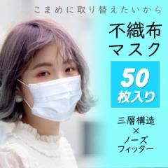 マスク 50枚 在庫あり 不織布マスク レギュラーサイズ 大人用 かぜ 花粉 ほこり 3層構造