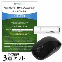 ワイヤレスマウス HDMSW-7091BK USBメモリー HDUF113C128G2 セキュリティソフト WEBROOT 3点セット