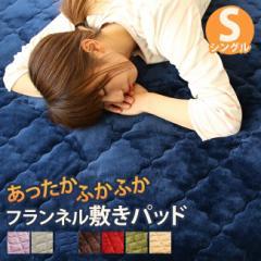 敷きパッド シングル フランネル あったか あたたか 暖かい 寝室 可愛い 洗える 洗濯機 ベッド 布団カバー 敷き布団カバー