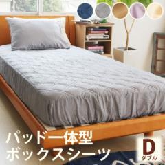 パッド一体型ボックスシーツ/ダブル ダブルガーゼ HarvestRoom ハーベストルーム ボックスシーツ 敷きパッド コットン 綿 ベッド