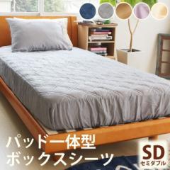 パッド一体型ボックスシーツ/セミダブル ダブルガーゼ HarvestRoom ハーベストルーム ボックスシーツ 敷きパッド コットン 綿 ベッド