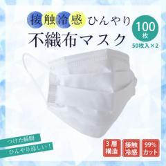 本当に冷たい 冷感マスク 不織布 マスク 100枚 使い捨て 3層構造 ふつうサイズ 100枚入り 冷感接触マスク 接触冷感 不織布マスク 冷感 夏