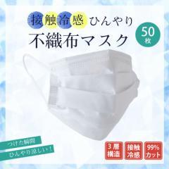 本当に冷たい 冷感マスク 不織布 マスク 50枚 使い捨て 3層構造 ふつうサイズ 50枚入り 冷感接触マスク 接触冷感 不織布マスク 冷感 夏用
