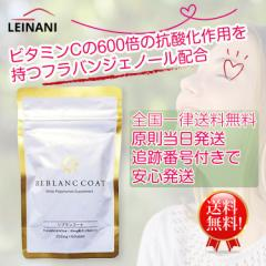 リブランコート 60粒 1袋 サプリメント 美白ケア 飲む日焼け止め スーパーフード フラバンジェノール