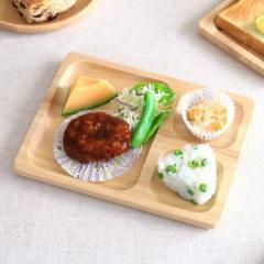 ナチュラルウッド ランチプレート ランチプレート プレート 仕切り皿 カフェ食器 オシャレ 三品皿 トレー 木製 ウッドプレート 木の食器