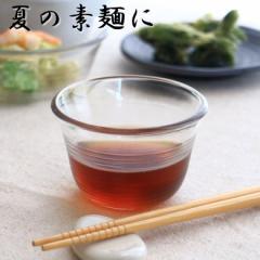 ガラス 清流 汁鉢 9cm ホナミ タレ鉢 カップ 小鉢 汁 つゆ 鉢 ガラス 食器 器  素麺 そうめん 蕎麦 そば そばつゆ カフェ 食器 器 皿 お
