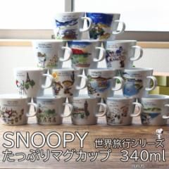 スヌーピー 世界旅行シリーズ たっぷりマグカップ 340ml 日本製 美濃焼 snoopy peanuts ピーナッツ スヌーピー キャラクター マグ マグカ