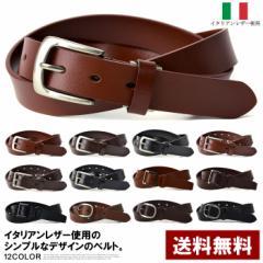 イタリアレザー使用 ベルト メンズ レザーベルト 本革 牛革 紳士 スーツベルト ビジネスベルト カジュアル フォーマル ファッション小物
