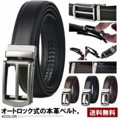 オートロックベルト メンズ レザーベルト 牛革 紳士 ロングサイズ ビジネス フォーマル ワンタッチ フリーサイズ【Z9C】【パケ3】