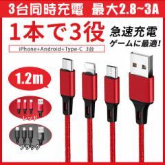 ケーブル充電器【3in1ケーブル 】マイクロUSB 最大3A 1.2m iPhone Android Type-C 安定  3台同時充電 急速充電 スマホ充電器