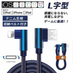 Type-C/ iphone【2個セット送料無料】【L字型断線しにくい】ケーブル充電器 lightning/Type-C ケーブル  急速充電・スピードデータ転送