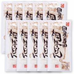 桐生うどん 半生麺 270g×10【 送料無料 】うどん 製麺所直送 地粉