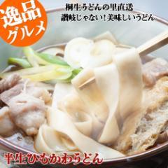 ひもかわうどん(半生)270g×5袋入り 群馬 特製の幅広麺です うどん ひもかわ おっきりこみ