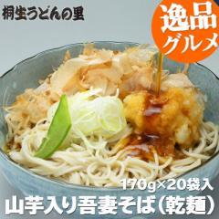 上州特選 山芋入り吾妻そば(乾麺)170g×20袋入り お徳品 そば